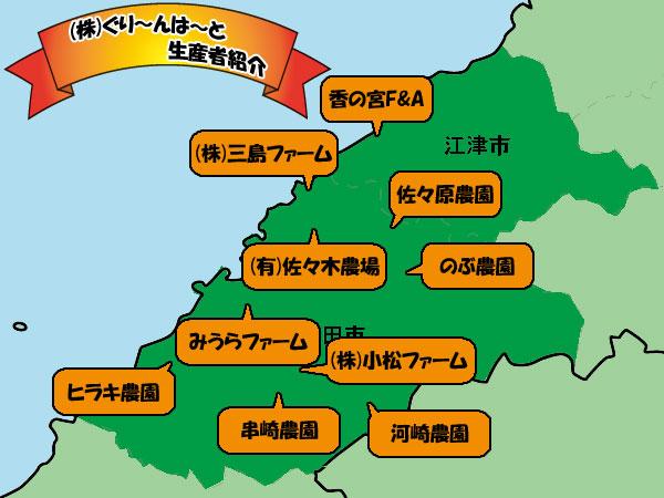 生産者マップ